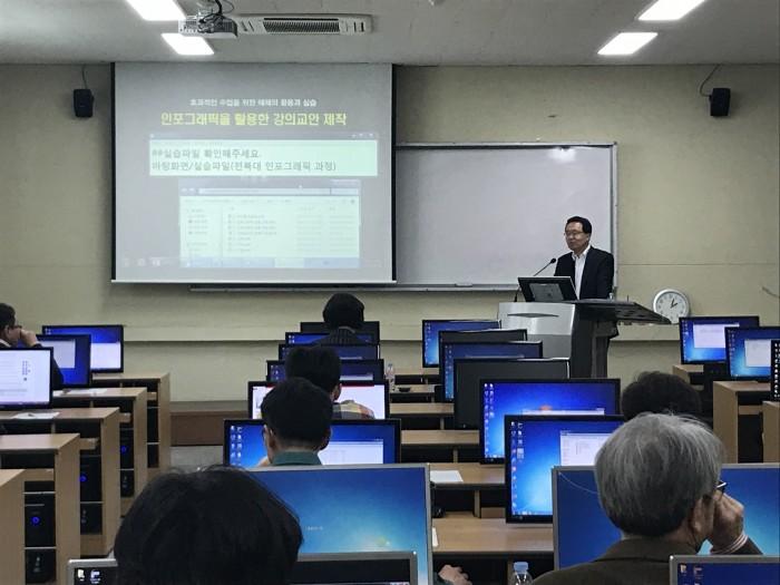 ['19년도 1학기 신임교수 Step Up 교수법 프로그램] 인포그래픽을 활용한 강의교안 제작
