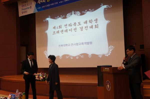 제4회 전라북도 대학생 프레젠테이션 경진대회 결승전(진행사진)