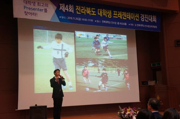 제4회 전라북도 대학생 프레젠테이션 경진대회 결승전(팀별사진)