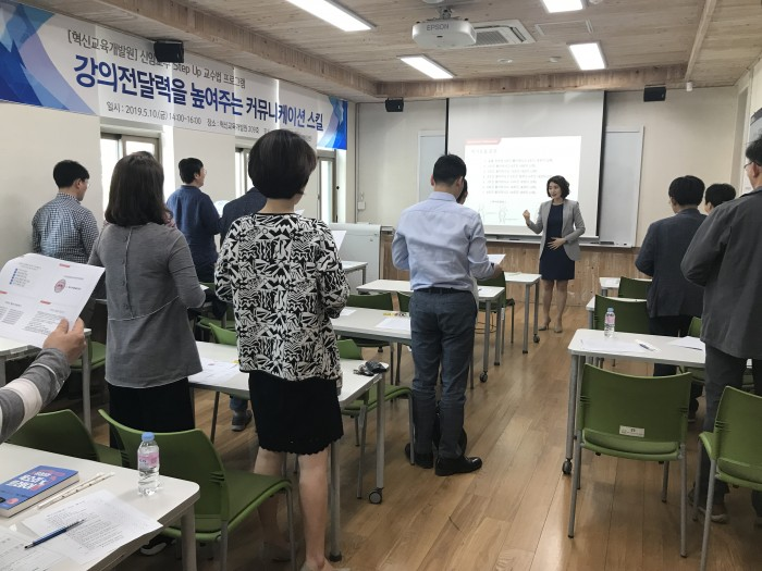 ['19년도 1학기 신임교수 Step Up 교수법 프로그램] 강의전달력을 높여주는 커뮤니케이션 스킬